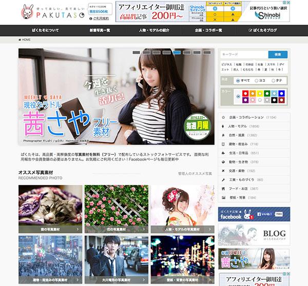 PAKUTASOのサイト画面
