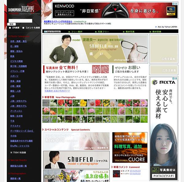 足成サイトの画面