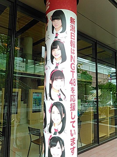 NGT48のメンバーが宣伝されていた柱