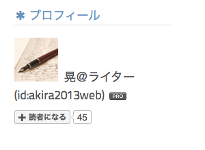 ブログのプロフィールを表している画像