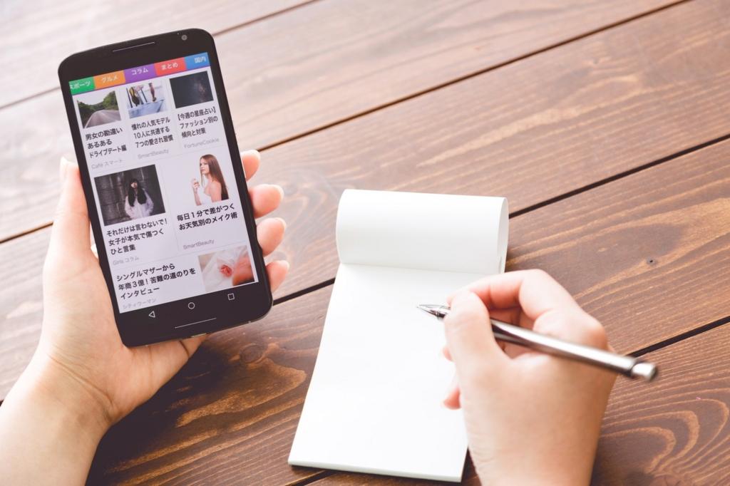 ブログの記事を投稿する準備