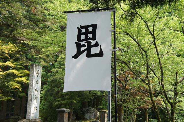 上杉家の毘沙門天の旗