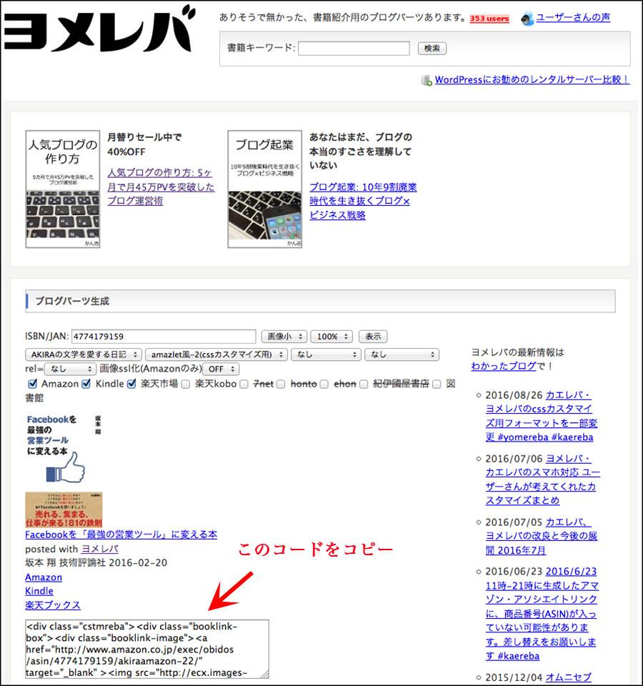 商品コードを表す画面