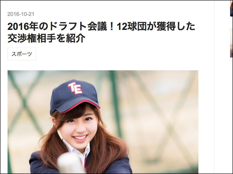 野球記事の画像