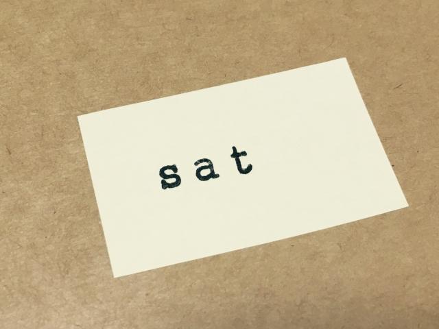 SATの突入
