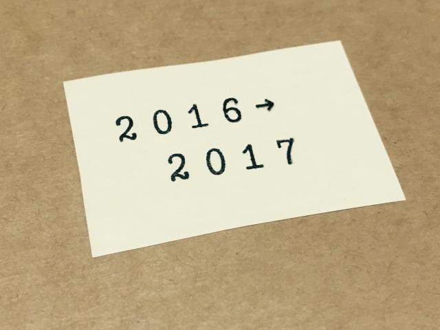 2016年で一大事