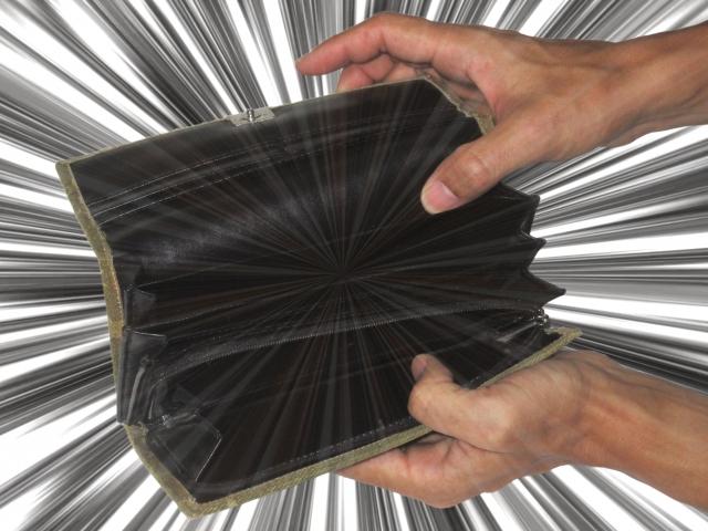 借金具で財布がカラ