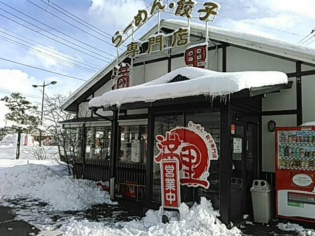 満里女池店の雪景色