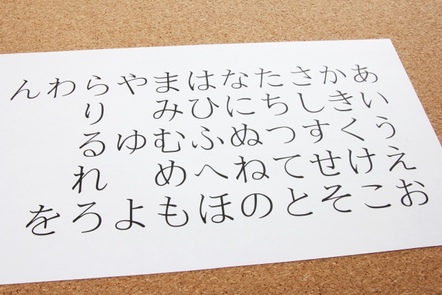 日本語のひらがな