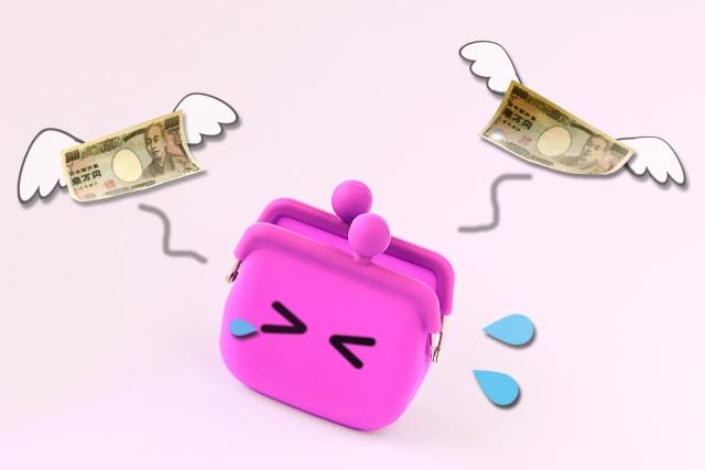 財布から消えるお金
