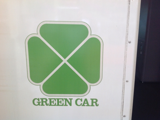 グリーン車の画像