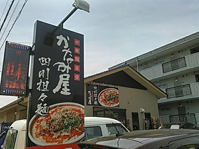 かなみ屋小新店