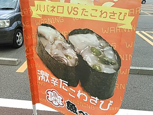 魚べいの夏のスタミナフェア画像2