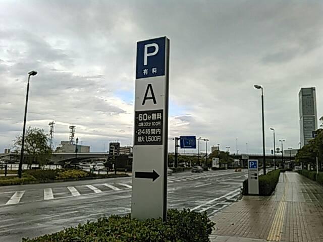 万代島駐車場Aの看板