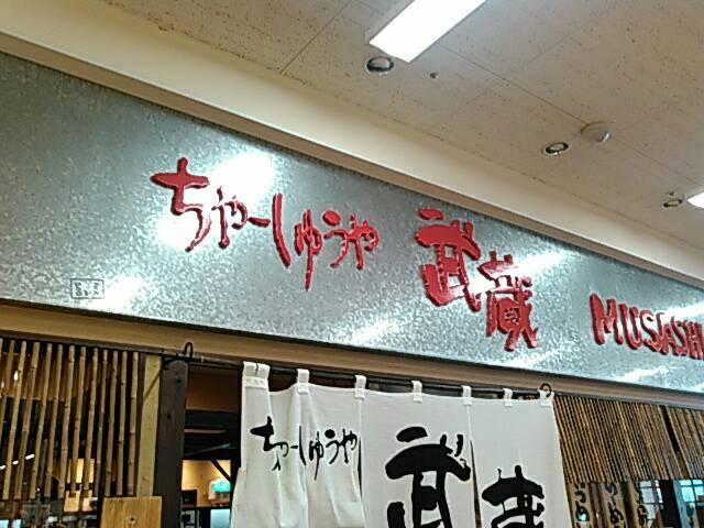 ちゃーしゅうや武蔵の画像