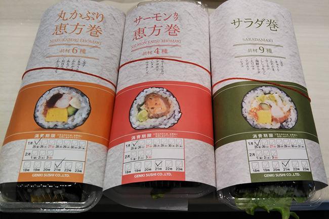 魚べいの3種類の恵方巻