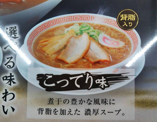 煮干しラーメン(こってり味)の画像2