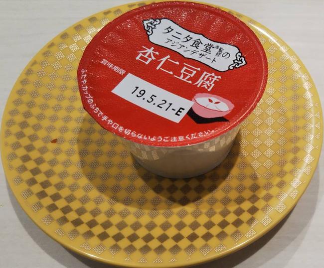 杏仁豆腐の画像