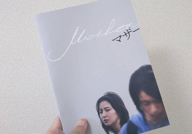 映画マザーのパンフレットの画像