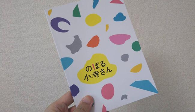 映画のぼる小寺さんのパンフレットの画像