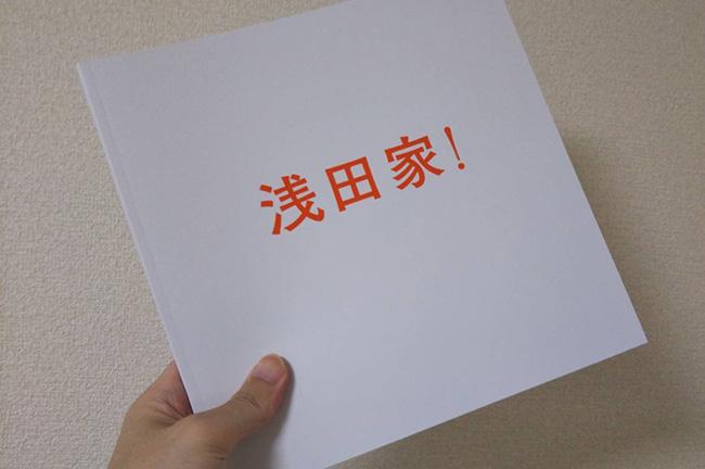 浅田家のパンフレット画像