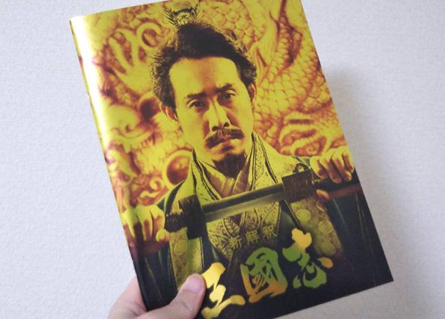 新解釈・三国志のパンフレット画像