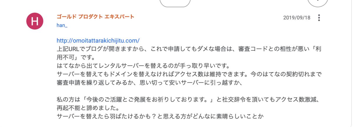 f:id:akira2019foto:20191014124013p:plain