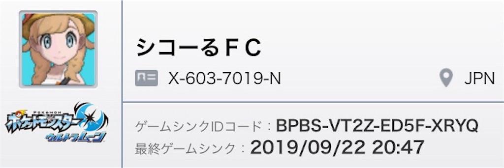 f:id:akira535:20190930112000j:image