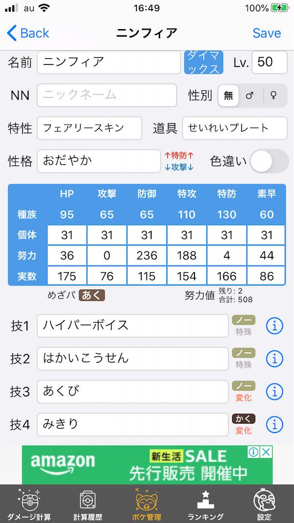 f:id:akira535:20200322171352p:image