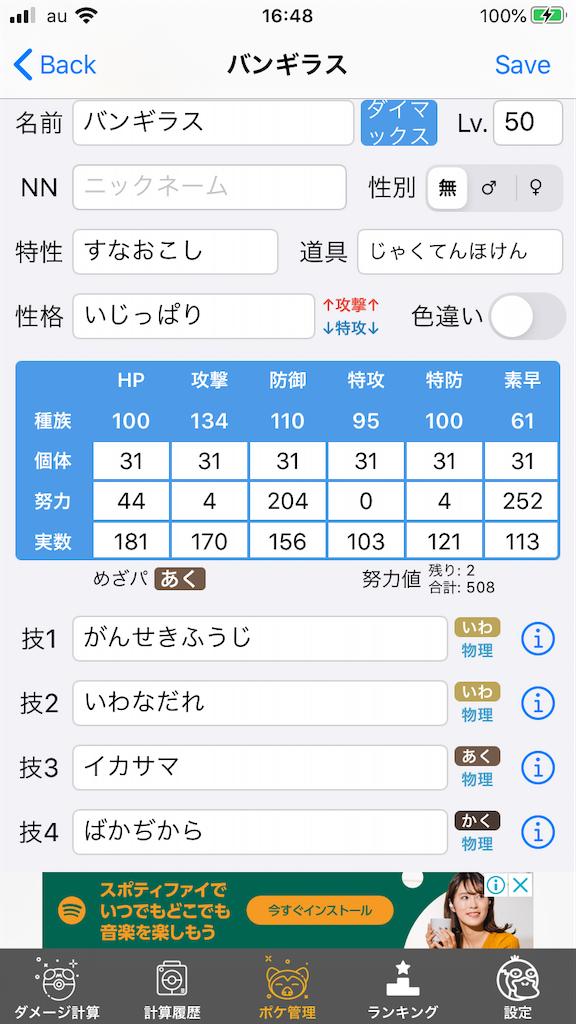 f:id:akira535:20200322171356p:image