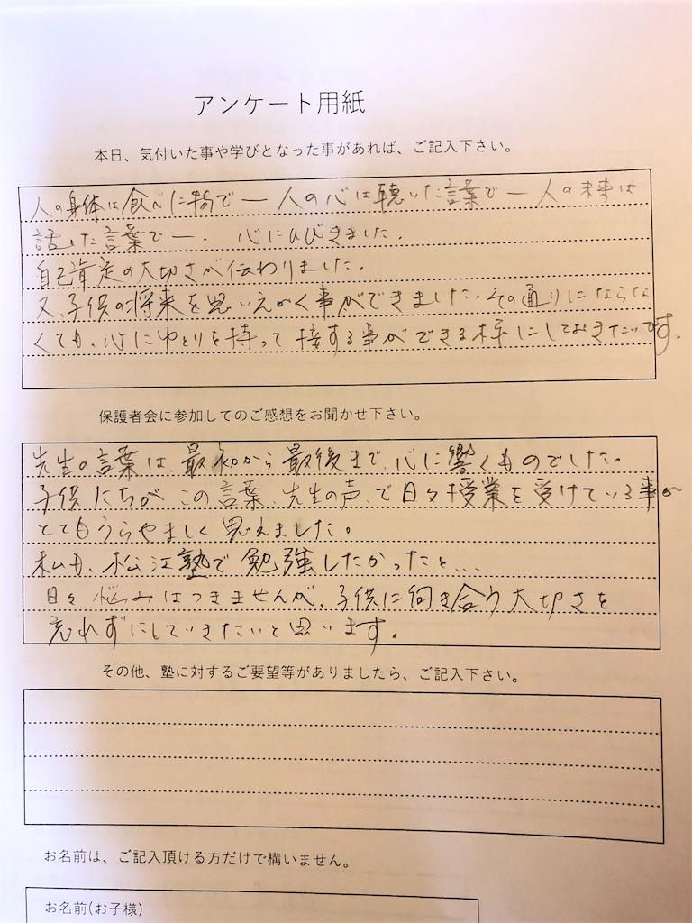 f:id:akira5669:20190722103209j:image