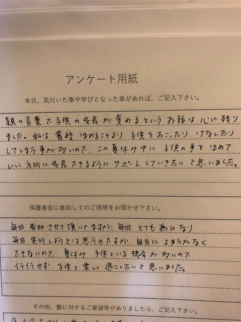 f:id:akira5669:20190722114311j:image