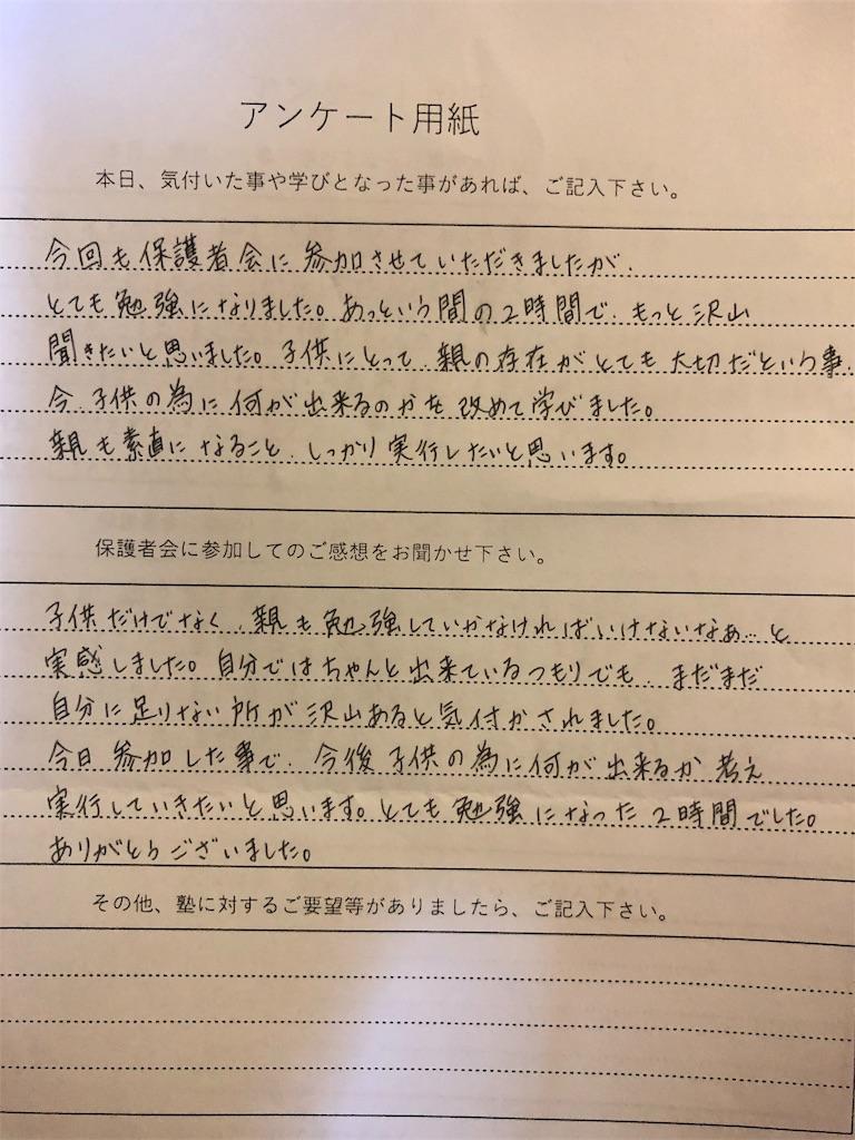 f:id:akira5669:20190722114435j:image