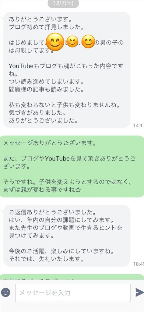 f:id:akira5669:20191209080701j:image