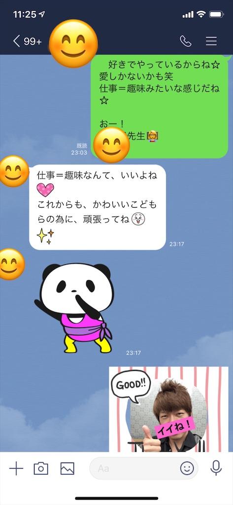 f:id:akira5669:20191219113153j:image