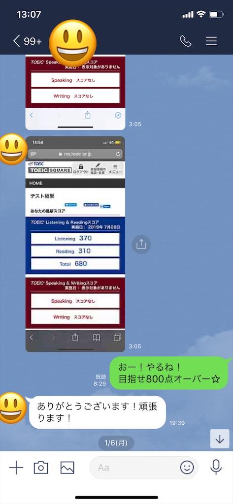 f:id:akira5669:20200110130910j:image