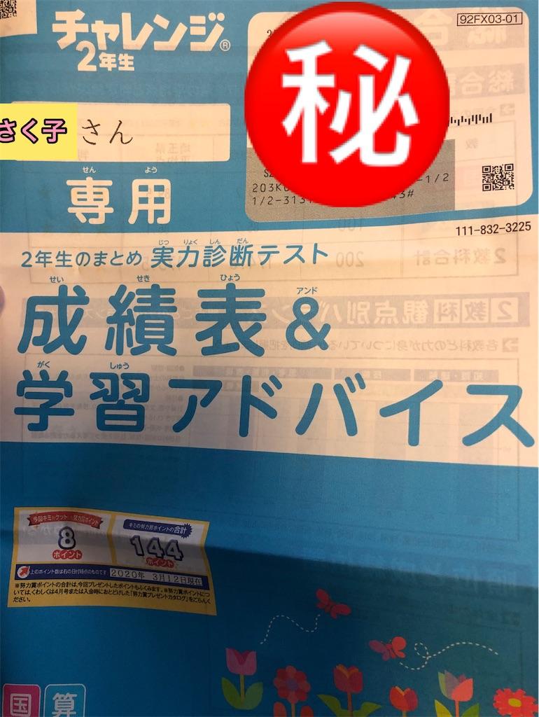 f:id:akira5669:20200321132958j:image