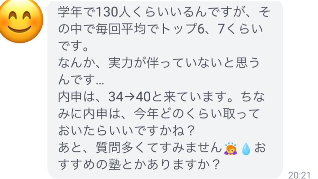 f:id:akira5669:20200712164439j:plain