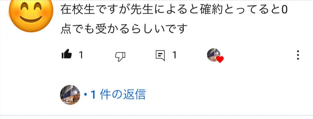 f:id:akira5669:20201015141159j:plain