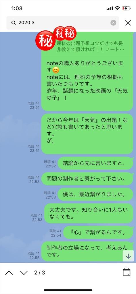 f:id:akira5669:20210118044704j:plain