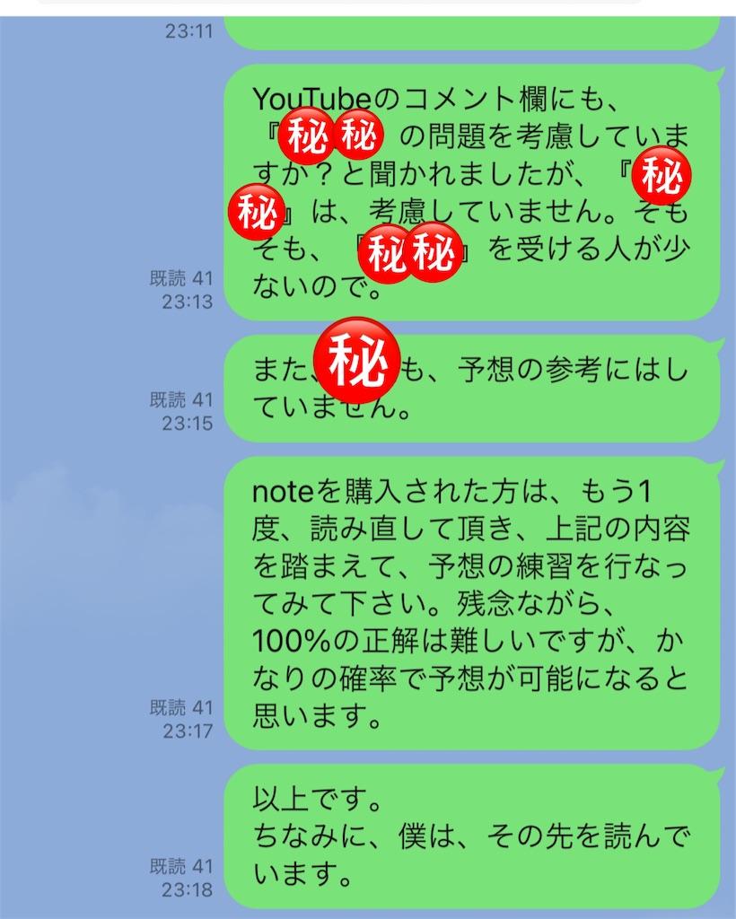 f:id:akira5669:20210118045614j:plain