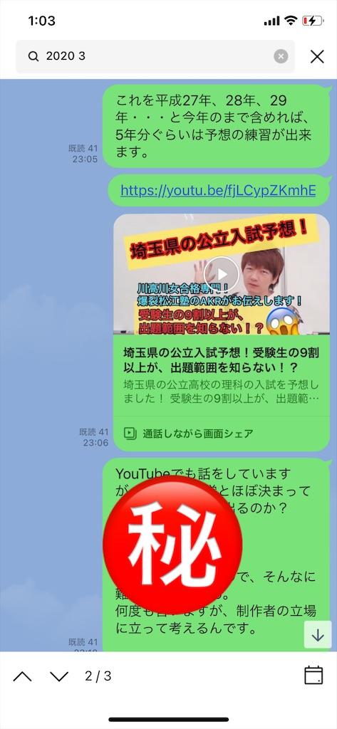 f:id:akira5669:20210118045617j:plain