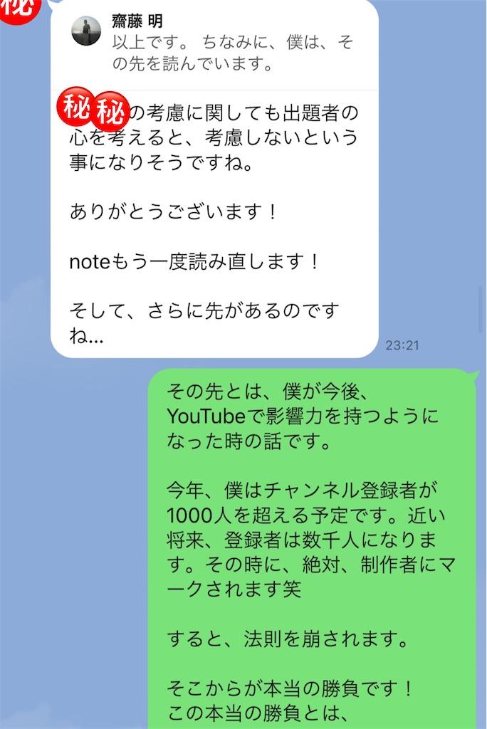 f:id:akira5669:20210118045626j:plain