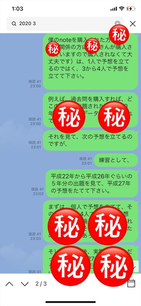 f:id:akira5669:20210118045630j:plain