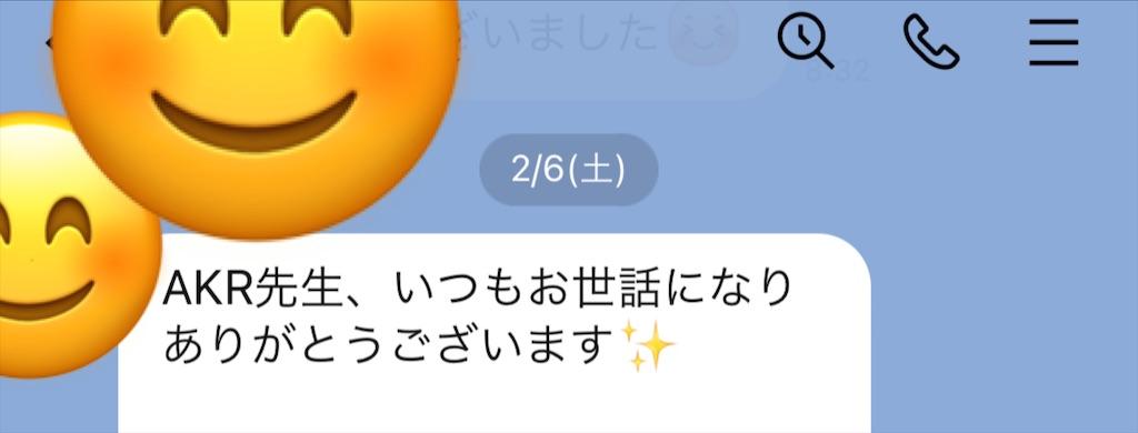 f:id:akira5669:20210209140217j:plain