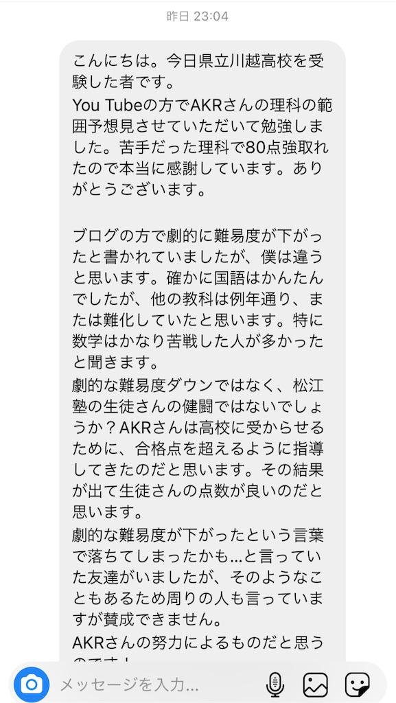 f:id:akira5669:20210227122858j:plain
