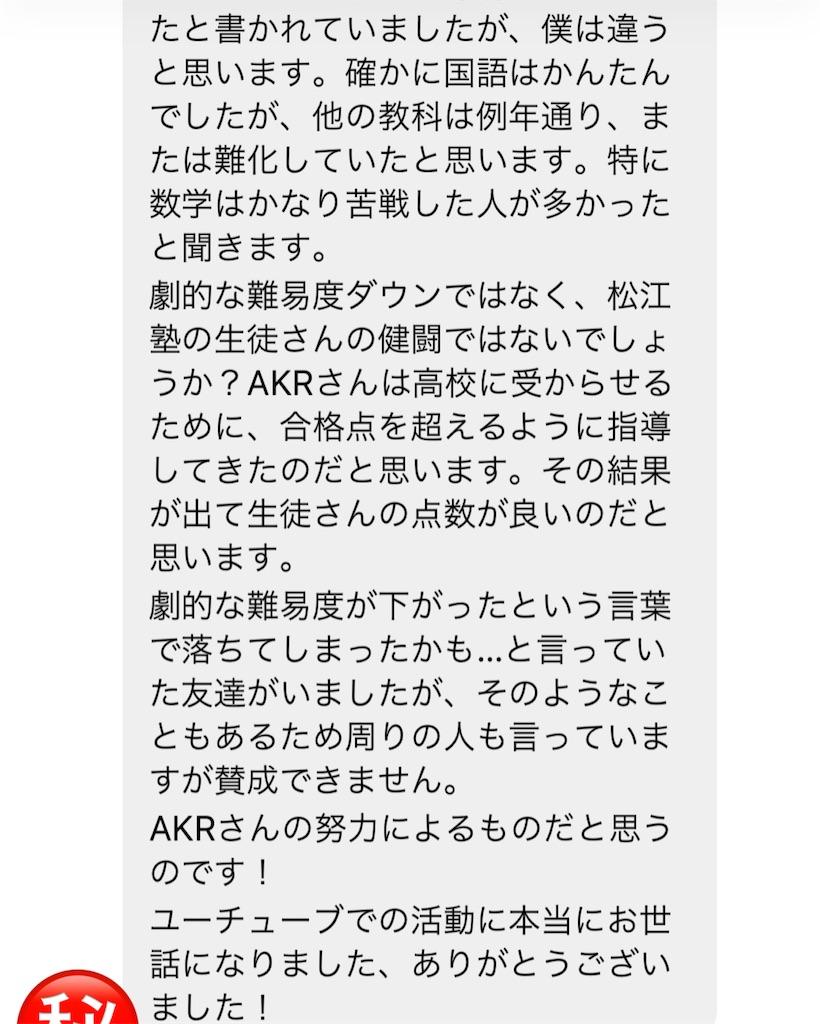 f:id:akira5669:20210227122904j:plain
