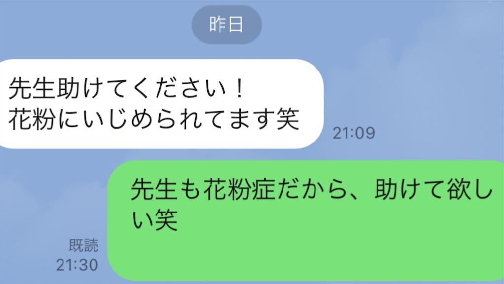 f:id:akira5669:20210311013459j:plain