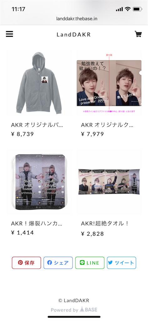 f:id:akira5669:20210321111749p:plain