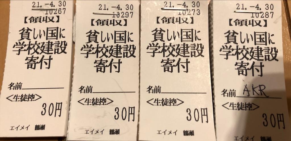 f:id:akira5669:20210504002742j:plain